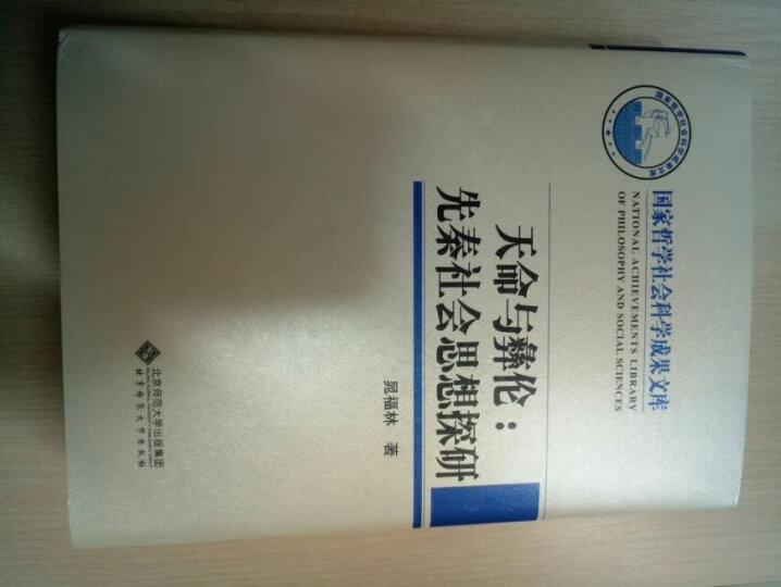 天命与彝伦:先秦社会思想探研 晒单图