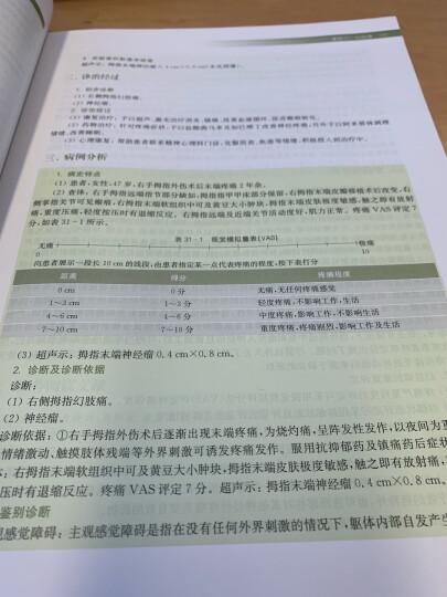 住院医师规范化培训老年医学科示范案例 晒单图