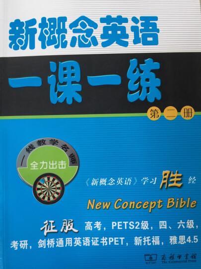 新概念英语名师导学系列:新概念英语一课一练(第二册) 晒单图