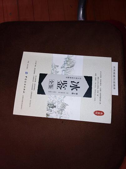 素书全鉴(第2版)(典藏版) 晒单图