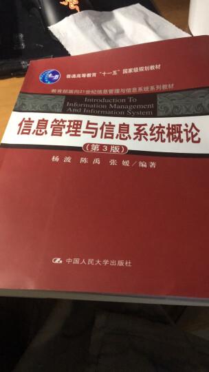 """信息管理与信息系统概论(第3版)/普通高等教育""""十一五""""国家级规划教材 晒单图"""