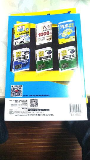 汽修入门书系:汽车维修基础快速入门90天(第2版) 晒单图