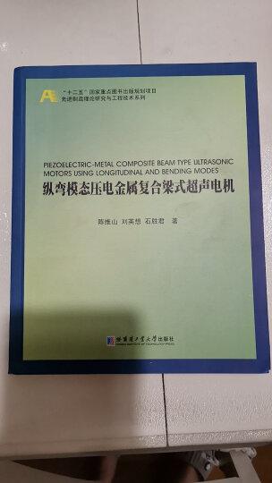 先进制造理论研究与工程技术系列:纵弯模态压电金属复合梁式超声电机 晒单图