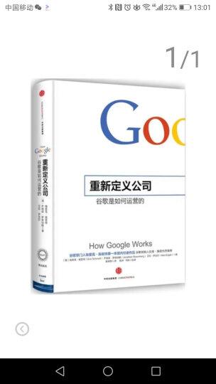 重新定义公司 谷歌是如何运营的 谷歌执行董事长与前副总裁联合首度分享引领互联网 晒单图