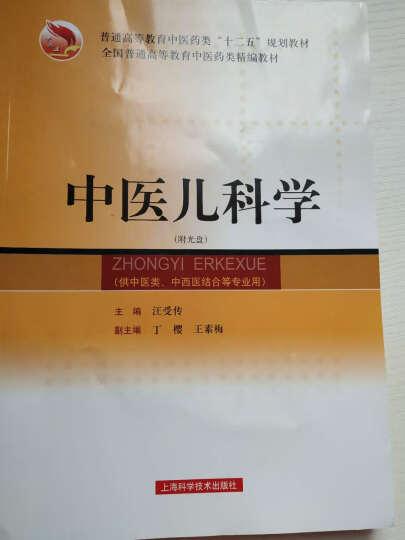 中医儿科学(附光盘) 晒单图