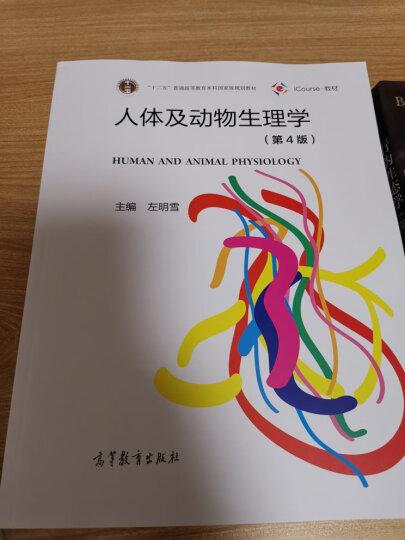 包邮 人体及动物生理学 第4版第三版 王玢 左明雪 生物科学类专业教材 晒单图