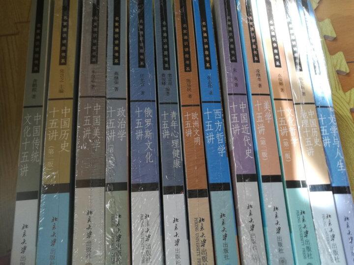 名家通识讲座书系:中国近代史十五讲 晒单图