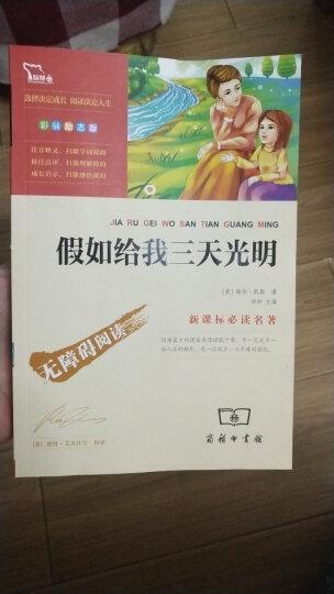 四大名著 水浒传(无障碍阅读 足本精装版),智慧熊图书 晒单图