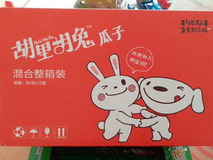 胡里胡兔 休闲零食 坚果炒货 葵花籽 红枣味瓜子 80g/袋 晒单图