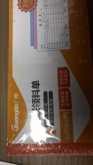 广博(GuangBo) 10本装送货单20组/本销货单据/出库单/入库单 无碳复写纸 三联 领料单 7084(10本) 晒单图