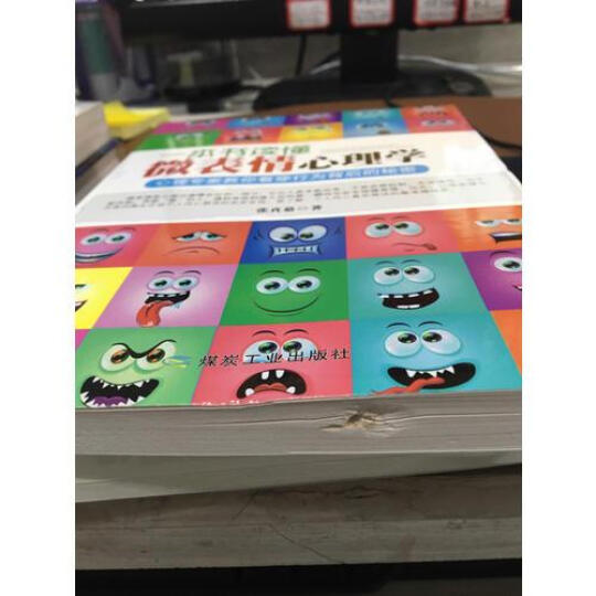 一本书读懂微表情心理学 晒单图