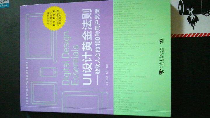 UI设计黄金法则:触动人心的100种用户界面 晒单图