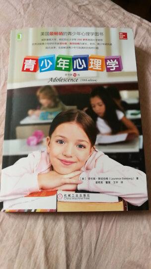 儿童心理学:0~8岁儿童的成长(原书第6版) 晒单图