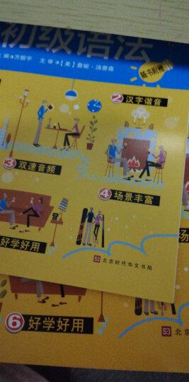 终极365天酒店饭店口语大全(第2版) 晒单图