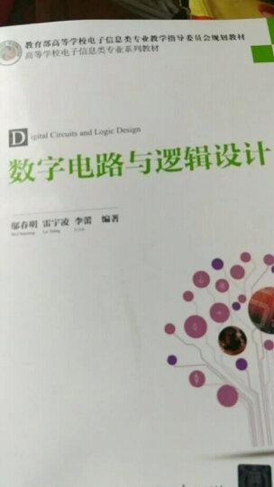 数字电路与逻辑设计/高等学校电子信息类专业系列教材 晒单图