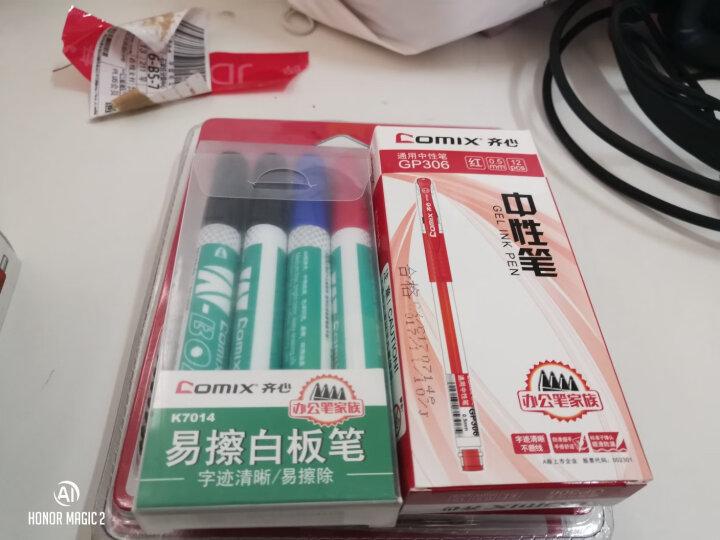 齐心(COMIX)办公会议易擦白板笔4支组合装(2黑1红1蓝)办公文具 K7014 晒单图