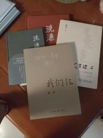 杨绛作品集全套共4册 走到人生边上+我们仨+洗澡+洗澡之后 杨绛先生自问自答 的书籍 晒单图