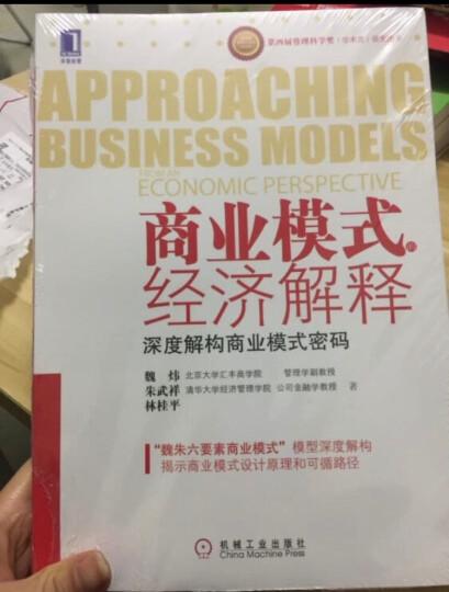 商业模式的经济解释:深度解构商业模式密码 晒单图