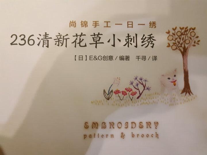 236清新花草小刺绣 晒单图