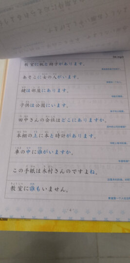 新东方 日语50音学起来 晒单图