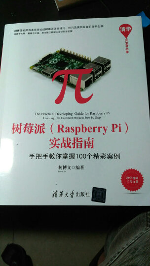 树莓派 Raspberry Pi 实战指南:手把手教你掌握100个精彩案例 晒单图