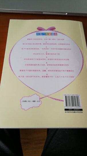郑玉巧育儿经 婴儿卷(全新修订彩色版) 晒单图