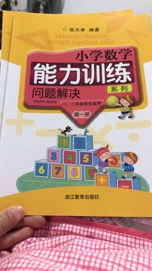 小学数学能力训练系列:问题解决(第1册)(1、2年级学生适用) 晒单图