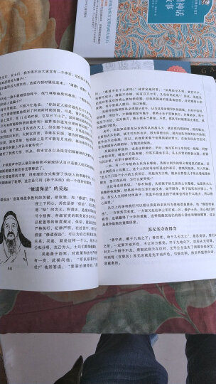 山海经(白话全译插图版) 晒单图