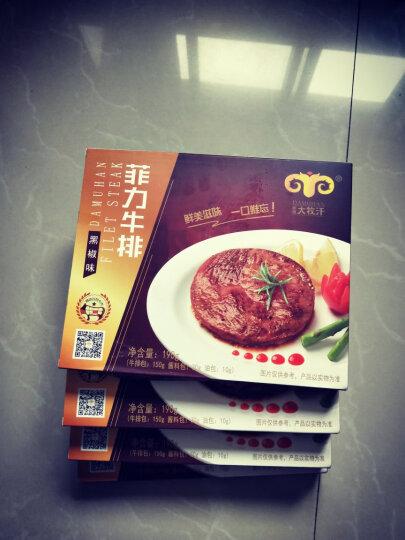 大牧汗 菲力黑椒味牛排10盒装1.9kg 调理牛排套餐 谷饲牛肉 含料包 京东自营 晒单图