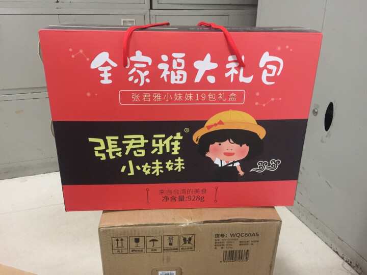 张君雅小妹妹零食大礼包 进口零食点心面捏碎面甜甜圈19袋全家福礼盒整箱 全家福大礼包(含精美礼盒) 晒单图