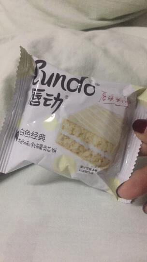 唇动 白色经典涂饰蛋糕牛奶味360g(12枚) 晒单图
