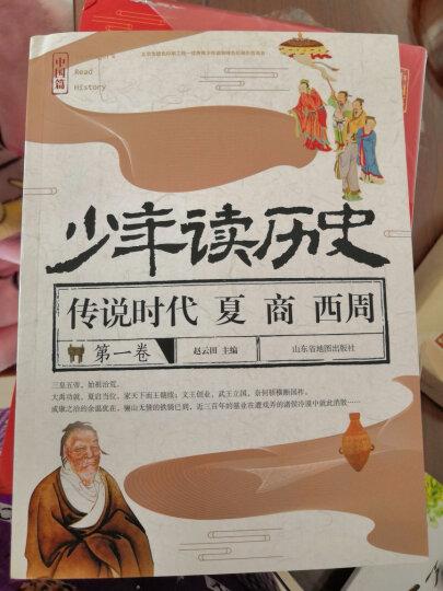 文学名家名著:名人传记速读系列(套装共2册)(超值金版) 晒单图