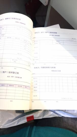 物业服务全程培训:物业管理常用表格及文书写作 晒单图