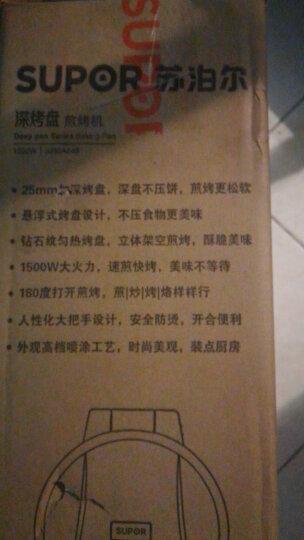 苏泊尔(SUPOR)电饼铛家用 双面独立加热 煎饼铛 煎烤机烙饼锅25mm加深烤盘JJ30A648 晒单图