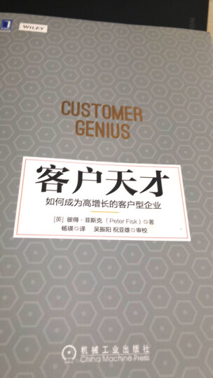 客户天才:如何成为高增长的客户型企业 晒单图