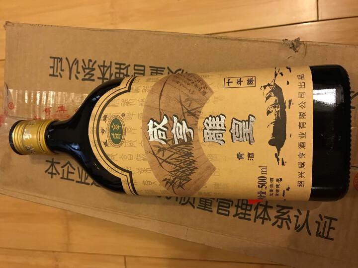 绍兴产黄酒十年陈咸亨雕皇老酒整箱装 500mlx12瓶咸亨风味 糯米老酒 晒单图