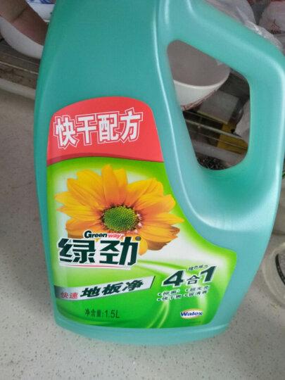 绿劲 快速地板净 1.5L 洗洁 晒单图