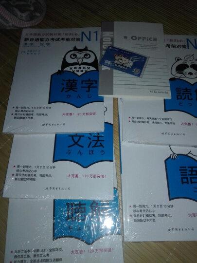 新日语能力考试考前对策N1汉字+词汇+读解+听力+语法 日本语能力测试 n1考前对策 晒单图