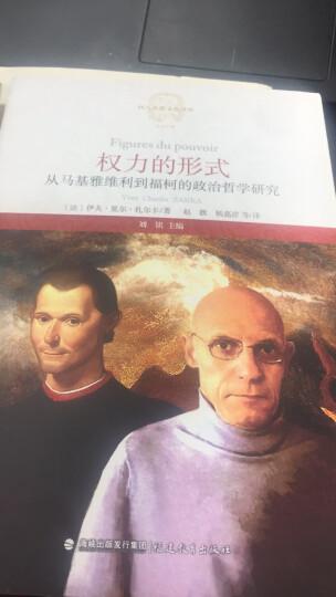 西方思想文化译丛·权力的形式:从马基雅维利到福柯的政治哲学研究 晒单图