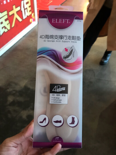 ELEFT 4D海绵支撑行走鞋垫 任意裁剪 女士鞋垫(杏色)(35码-40码) 晒单图
