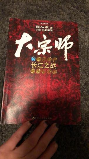 大宗师:长江之战 晒单图
