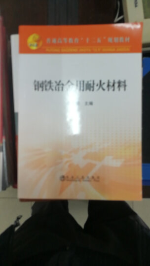 """钢铁冶金用耐火材料/普通高等教育""""十二五""""规划教材 晒单图"""