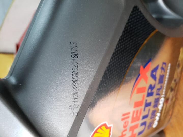 京保养壳牌机油汽车小保养套餐 灰壳超凡喜力全合成油 5W-30 SL 6L (赠发动机养护+燃油系统养护) 晒单图