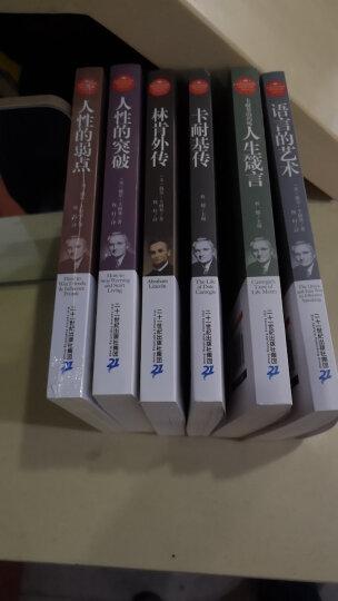 卡耐基全集6本人性的弱点卡耐基传语言的艺术人性的突破林肯外传 写给女人的人际交往心突破与沟通的艺术书 晒单图