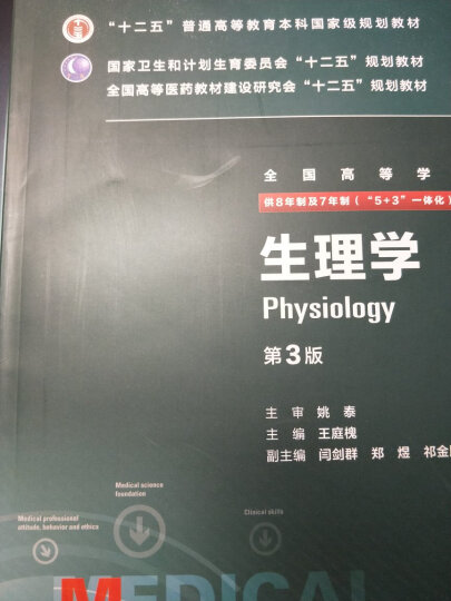 生理学(第3版 八年制 配增值) 晒单图