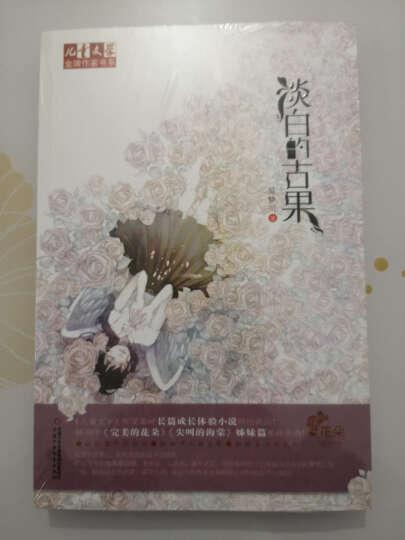 儿童文学金牌作家书系 花朵系列小说-淡白的古果 晒单图
