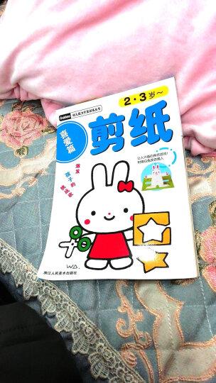 幼儿能力开发训练丛书:剪纸(喜爱篇)(2-3岁) 晒单图