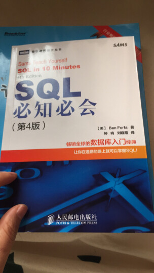 MySQL必知必会  晒单图