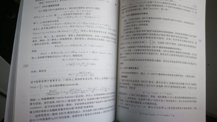 统计学精品译丛:金融数据分析导论(基于R语言) 晒单图