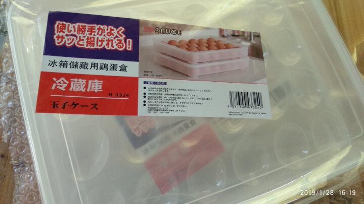 家の物语 日本加厚可叠加24格带盖鸡蛋盒冰箱保鲜盒塑料收纳盒 三个装 晒单图